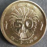 大型50銭黄銅貨 昭和21年 光線入