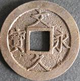 文久永宝(降久) 西暦1863年