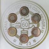 地方自治法施行60周年500円バイカラークラッド貨幣セット