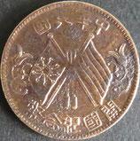 中華民國 開国記念幣 拾文