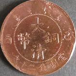 大清銅幣 当制弐十文