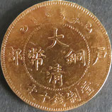 大清銅幣 当銭10文