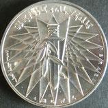 イスラエル銀貨 西暦1967年