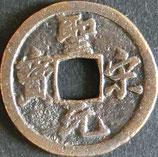 聖宋元宝(真) 西暦1101年