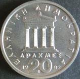ギリシャコイン 西暦1982年