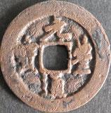 大型元豊通宝(真) 西暦1078年