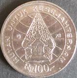インドネシア記念貨 西暦1978年