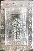 安政一分銀(ス山斜横点銀)Bd