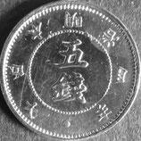 旭日大字5銭銀貨 明治4年前期