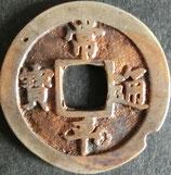 大型常平通寶 西暦1866年   戸