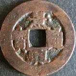 景興通寶 西暦1740年