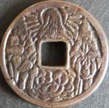 福神類 西暦1757年