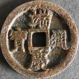 端慶通寶 西暦1506年