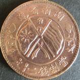 湖南省造 二十文銭