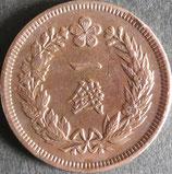 1銭銅貨 光武10年