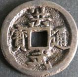 洪武通宝 西暦1364年