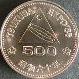 つくば国際科学技術博覧会記念500円白銅貨 昭和60年