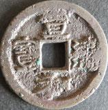 大型宣和通宝 西暦1119年