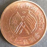 湖南省造当制銭二十文