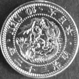 竜10銭銀貨 明治32年