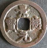 景徳元寶 西暦1036年