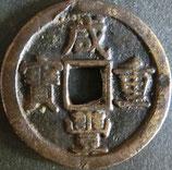 大型咸豊重寶 西暦1851年