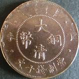 大清銅幣 当十文銭