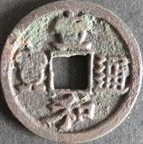 大型宣和通宝(真) 西暦1119年