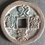 大型煕寧元宝(篆)   西暦1068年