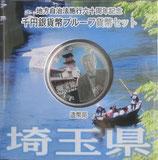 埼玉県1000円銀貨