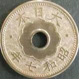 10銭白銅貨 昭和7年