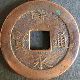 宝永通宝(直永)  西暦1708年