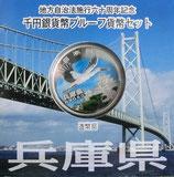 兵庫県1000円銀貨