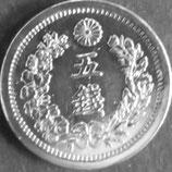 竜5銭銀貨 明治8年