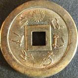善光寺念仏銭 西暦1785年