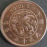 1銭銅貨大型 光武10年 西暦1906年