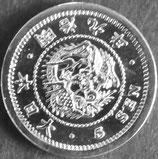 竜5銭銀貨   明治9年