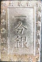 安政一分銀(アキ座アキ是)Cb