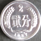 中華人民共和国 弐分