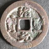 大型紹聖元寶 西暦1094年