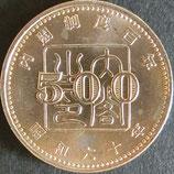 内閣制度100周年500円