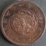竜1銭銅貨  明治21年