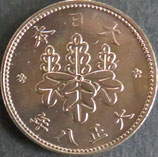 5厘青銅貨 大正8年