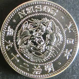 竜20銭銀貨 明治29年