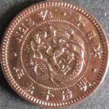 半銭銅貨 明治19年