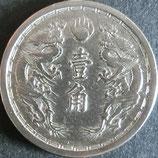 旧1角白銅貨 康徳元年