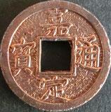 嘉定通宝 西暦1207年