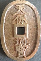 水戸 大字母銭