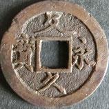 文久永宝(草文) 西暦1863年