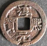 淳煕元宝 西暦1190年